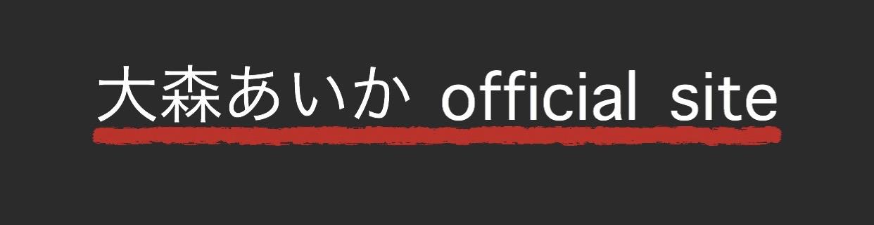 Aika Omori official site